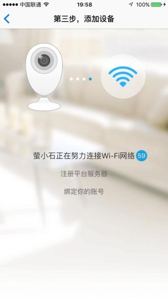 APP WiFi配置界面流程 3